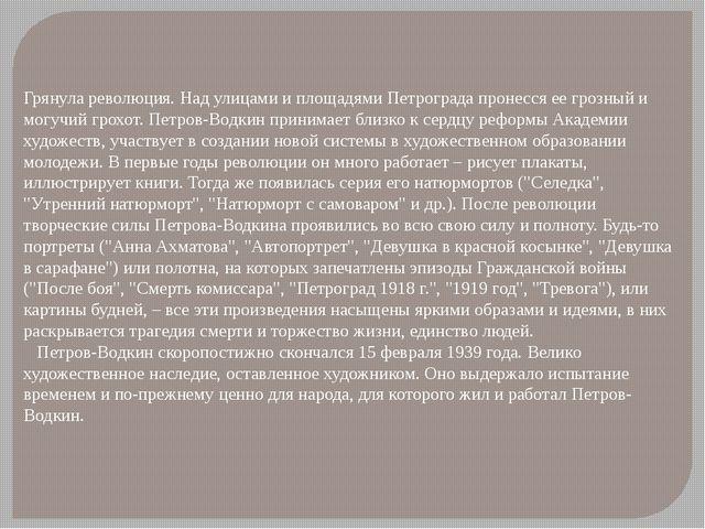 Грянула революция. Над улицами и площадями Петрограда пронесся ее грозный и м...