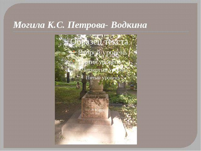 Могила К.С. Петрова- Водкина