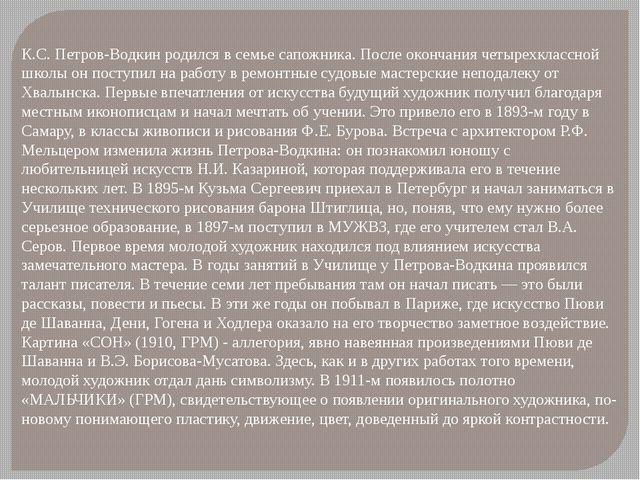 К.С. Петров-Водкин родился в семье сапожника. После окончания четырехклассной...