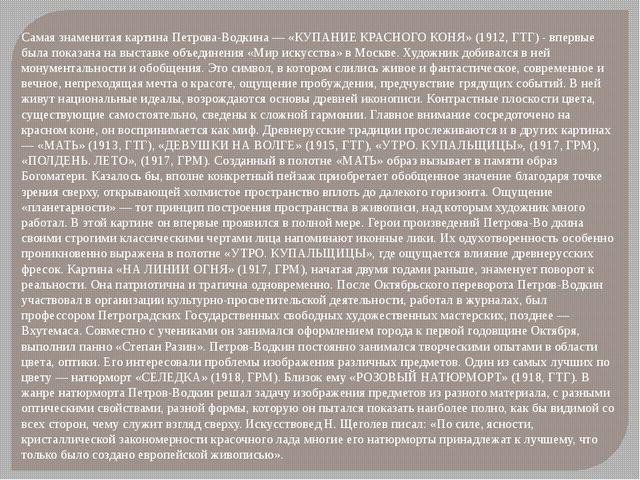 Самая знаменитая картина Петрова-Водкина — «КУПАНИЕ КРАСНОГО КОНЯ» (1912, ГТ...