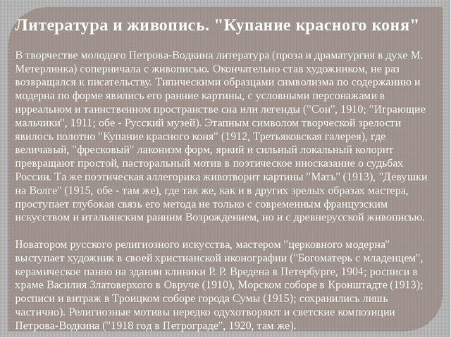"""Литература и живопись. """"Купание красного коня"""" В творчестве молодого Петрова-..."""