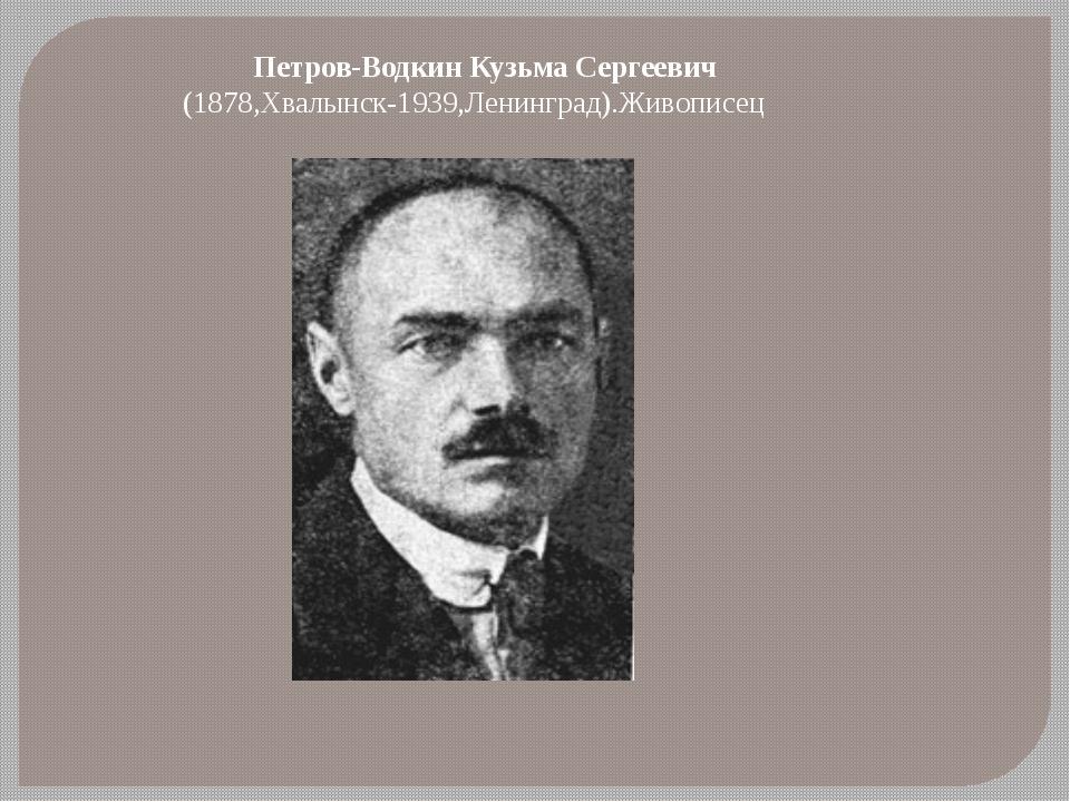 Петров-Водкин Кузьма Сергеевич (1878,Хвалынск-1939,Ленинград).Живописец
