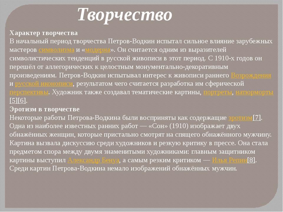 Творчество Характер творчества В начальный период творчества Петров-Водкин ис...