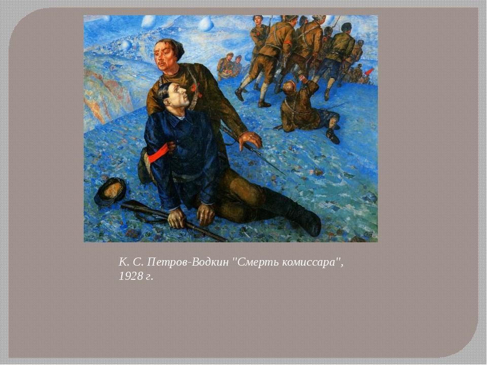 """К. С. Петров-Водкин """"Смерть комиссара"""", 1928 г."""