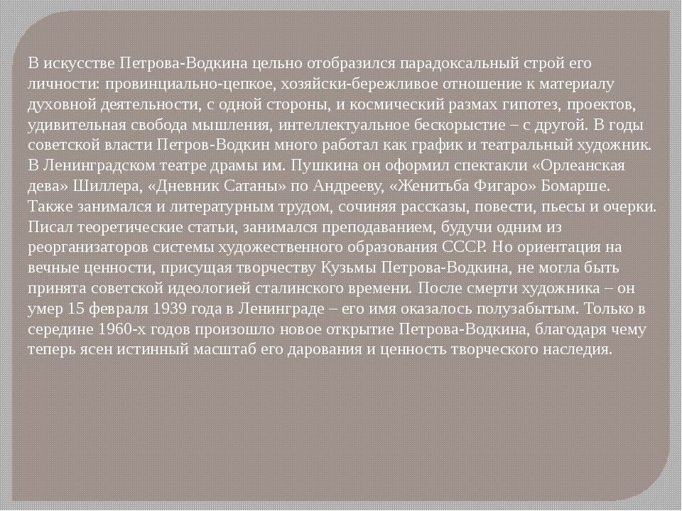 В искусстве Петрова-Водкина цельно отобразился парадоксальный строй его лично...
