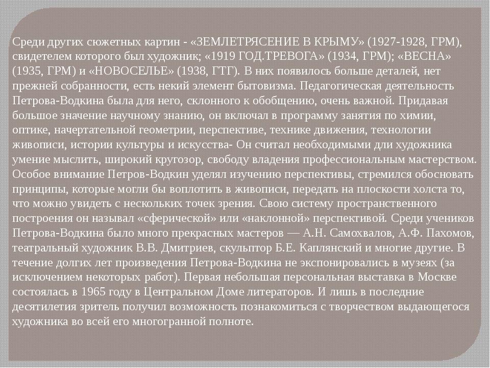Среди других сюжетных картин - «ЗЕМЛЕТРЯСЕНИЕ В КРЫМУ» (1927-1928, ГРМ), свид...