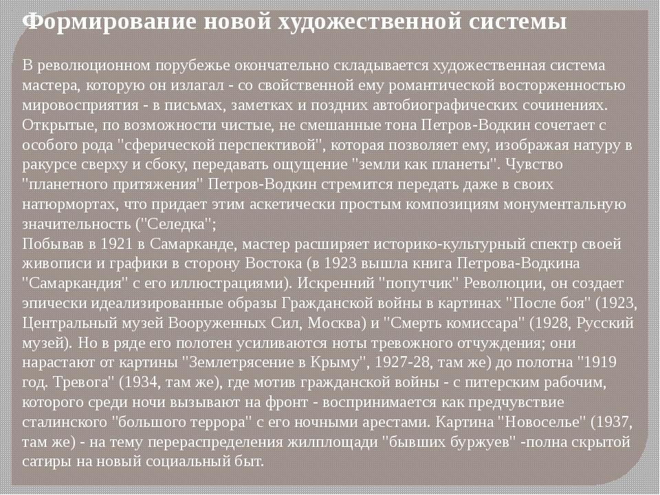 Формирование новой художественной системы В революционном порубежье окончател...