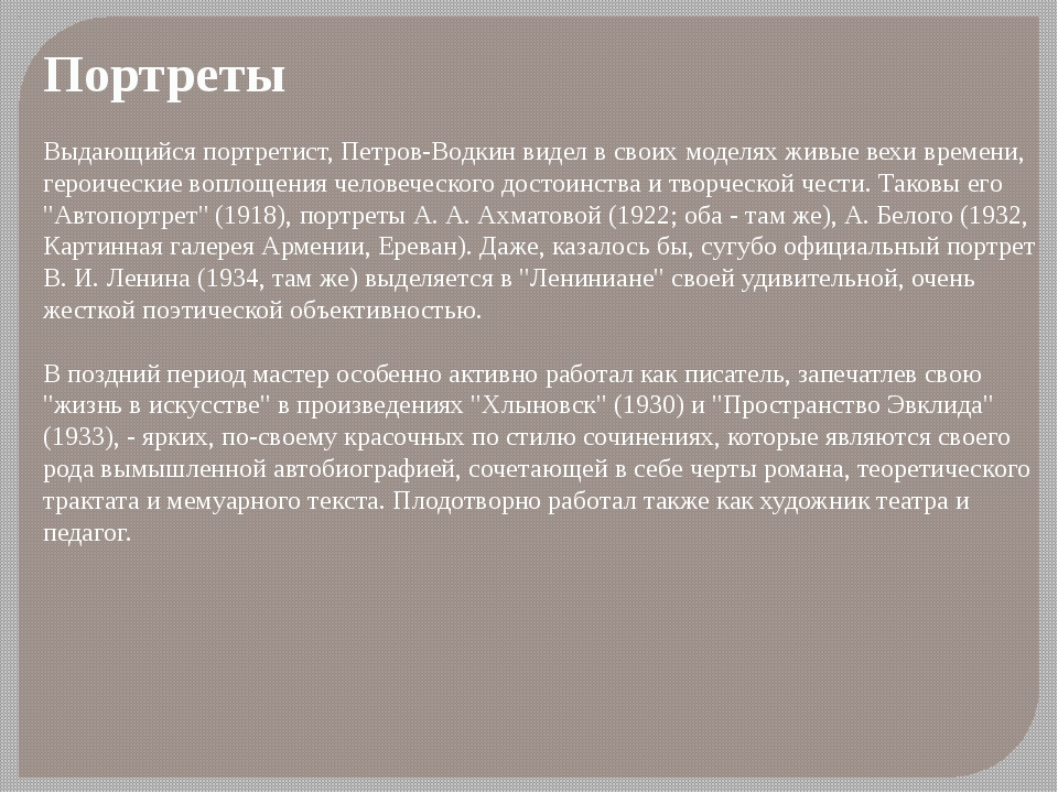 Портреты Выдающийся портретист, Петров-Водкин видел в своих моделях живые вех...