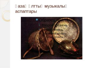 қазақ ұлттық музыкалық аспаптары