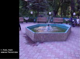 г. Аша, парк имени Пилютова