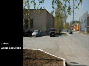 г. Аша, улица Еремеева