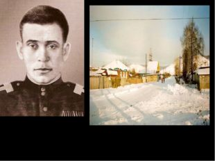 Масленников Петр Андреевич кавалер орденов Славы трех степеней г. Аша, улица