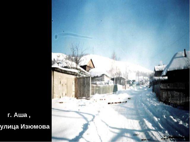 г. Аша , улица Изюмова