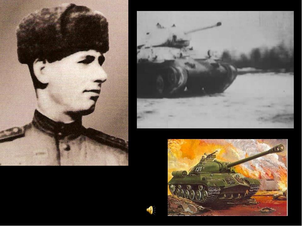 Изюмов Николай Андреевич, танкист, Герой Советского Союза