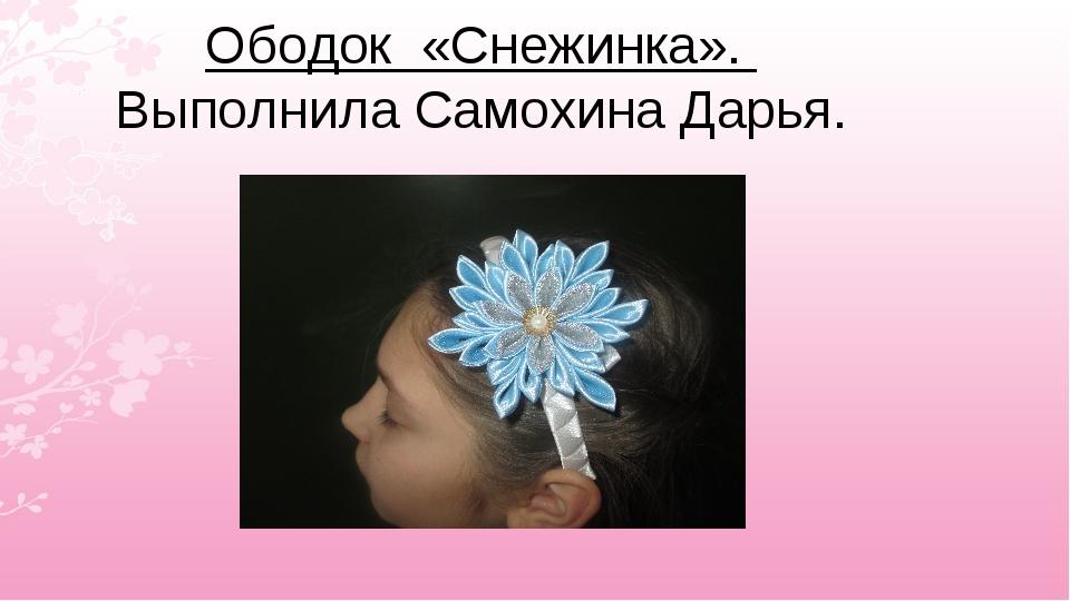 Ободок «Снежинка». Выполнила Самохина Дарья.