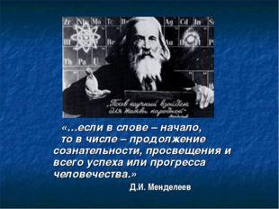 «…если в слове – начало, то в числе – продолжение сознательности, просвещения