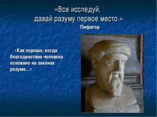 «Как хорошо, когда благоденствие человека основано на законах разума…» «Все и