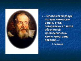 «…человеческий разум познает некоторые истины столь совершенно и с такой абсо