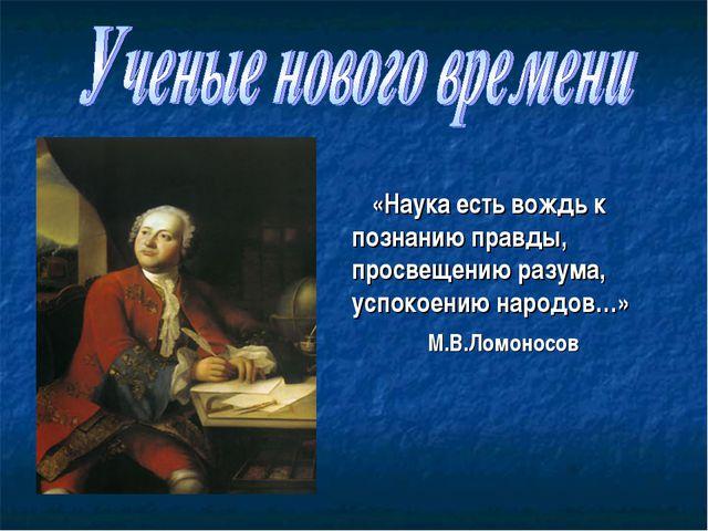 «Наука есть вождь к познанию правды, просвещению разума, успокоению народов…»...