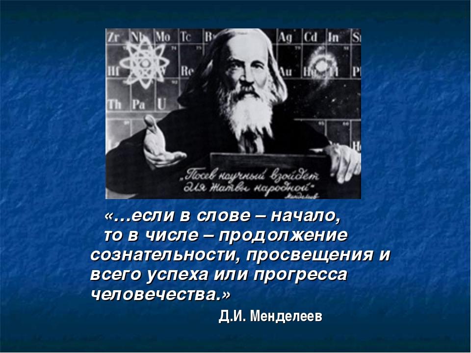 «…если в слове – начало, то в числе – продолжение сознательности, просвещения...