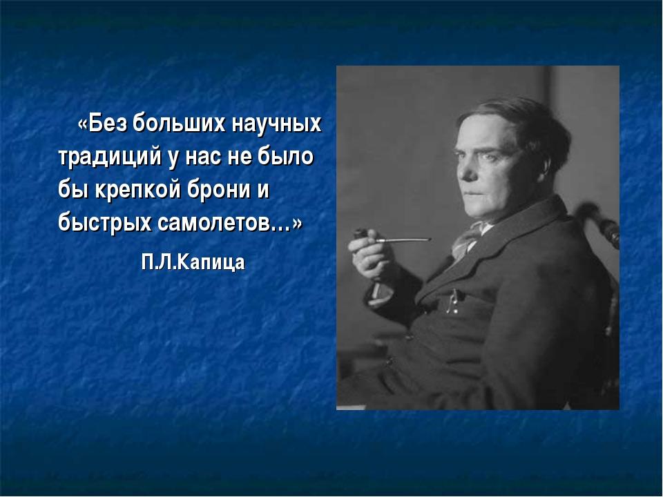 «Без больших научных традиций у нас не было бы крепкой брони и быстрых самоле...