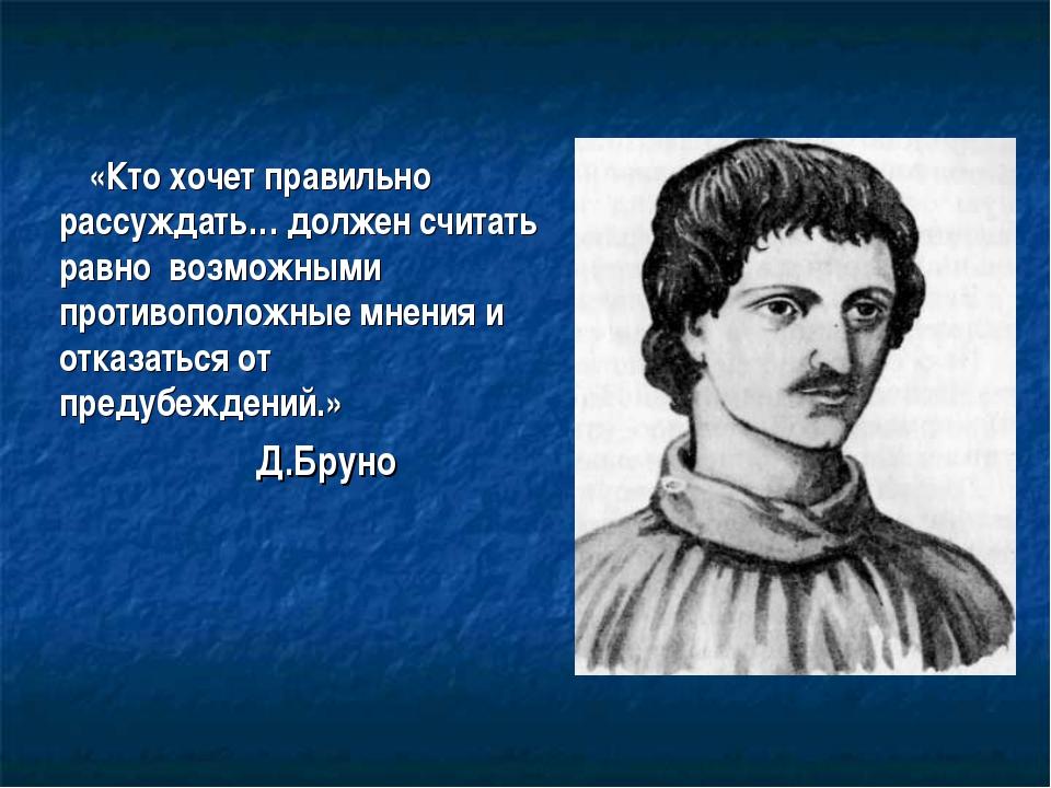 «Кто хочет правильно рассуждать… должен считать равно возможными противополож...