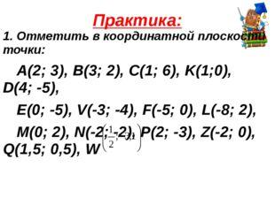 Практика: 1. Отметить в координатной плоскости точки: А(2; 3), B(3; 2), C(1;