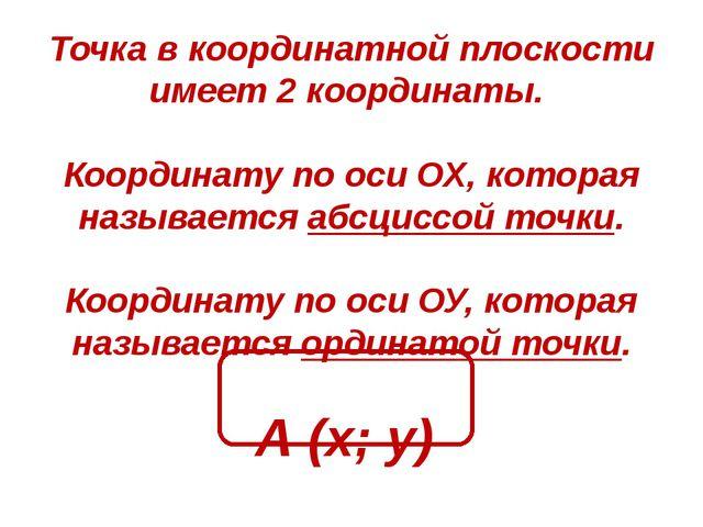 Точка в координатной плоскости имеет 2 координаты. Координату по оси ОХ, кото...