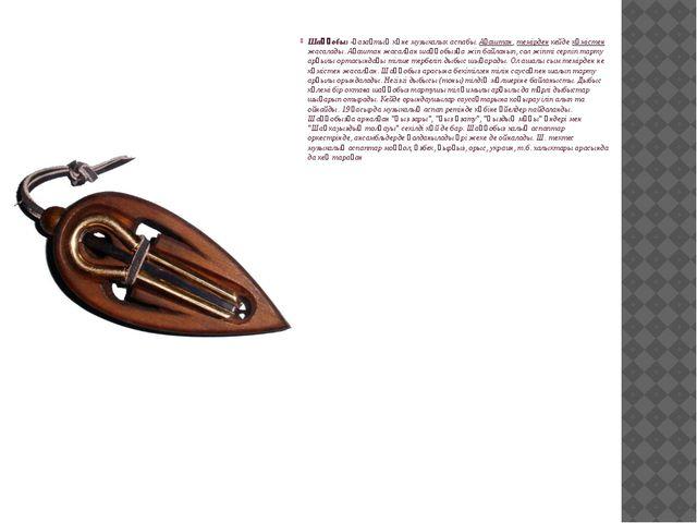 Шаңқобыз -қазақтың көне музыкалык аспабы. Ағаштан, темірден кейде күмістен ж...