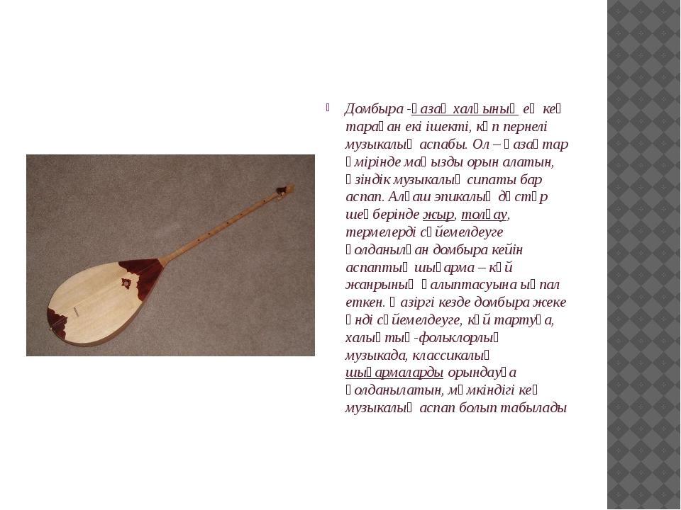 Домбыра -қазақ халқының ең кең тараған екі ішекті, көп пернелі музыкалық аспа...