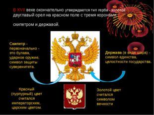 В XVII веке окончательно утверждается тип герба - золотой двуглавый орел на к