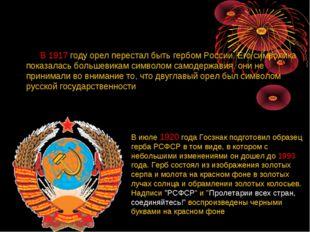 В 1917 году орел перестал быть гербом России. Его символика показалась больш