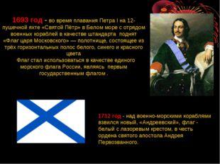 1693 год - во время плавания Петра I на 12-пушечной яхте «Святой Пётр» в Бело