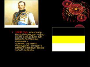 1858 год- Александр Второй учреждает черно-желто-белый флаг для правительств
