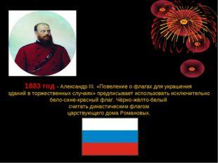 1883 год - Александр III. «Повеление о флагах для украшения зданий в торжеств