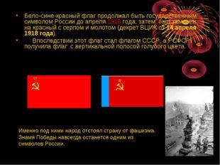 Бело-сине-красный флаг продолжал быть государственным символом России до апре
