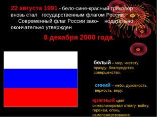 22 августа 1991 - бело-сине-красный триколор вновь стал государственным флаго