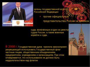 прочие официальные представительства России за рубежом органы государственной