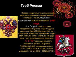 Герб России Первое свидетельство использования двуглавого орла как государств