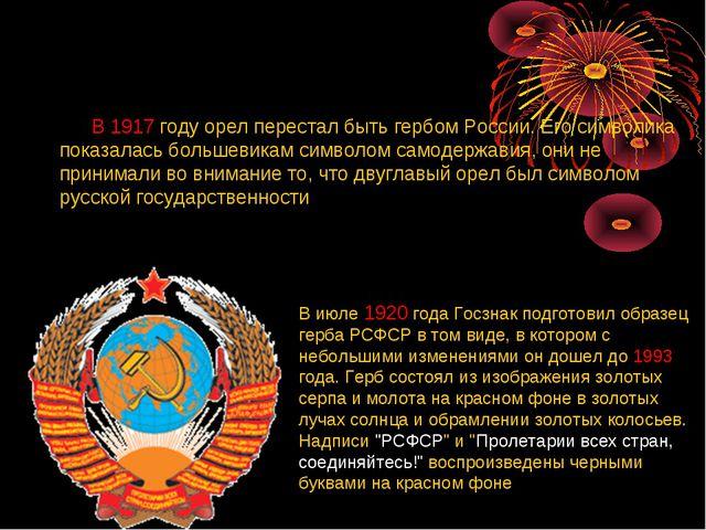 В 1917 году орел перестал быть гербом России. Его символика показалась больш...