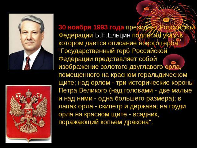 30 ноября 1993 года президент Российской Федерации Б.Н.Ельцин подписал указ,...