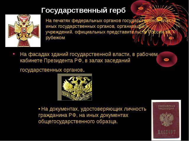 На фасадах зданий государственной власти, в рабочем кабинете Президента РФ,...