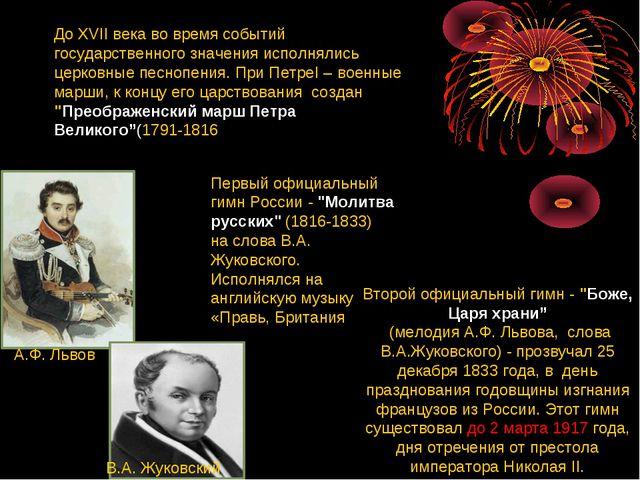 До ХVII века во время событий государственного значения исполнялись церковные...