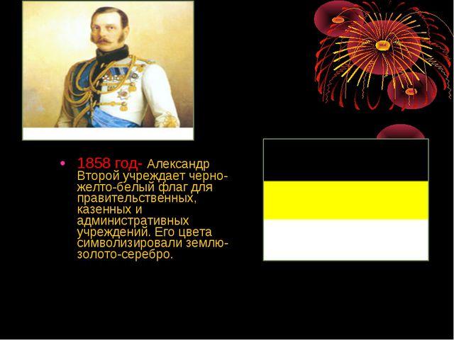 1858 год- Александр Второй учреждает черно-желто-белый флаг для правительств...