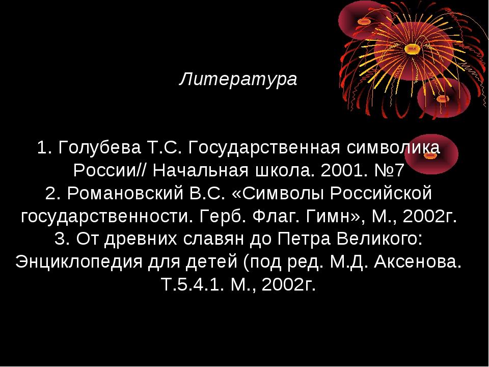 Литература 1. Голубева Т.С. Государственная символика России// Начальная школ...