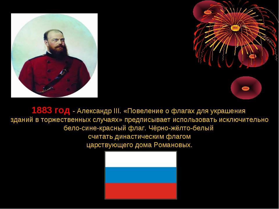1883 год - Александр III. «Повеление о флагах для украшения зданий в торжеств...