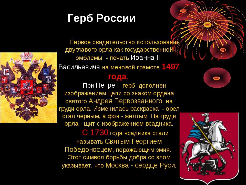 Герб России Первое свидетельство использования двуглавого орла как государств...