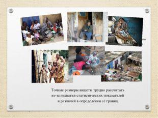 Точные размеры нищеты трудно рассчитать из-за нехватки статистических показат