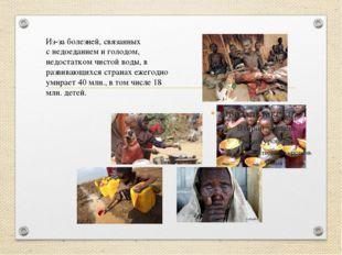 Из-за болезней, связанных с недоеданием и голодом, недостатком чистой воды, в