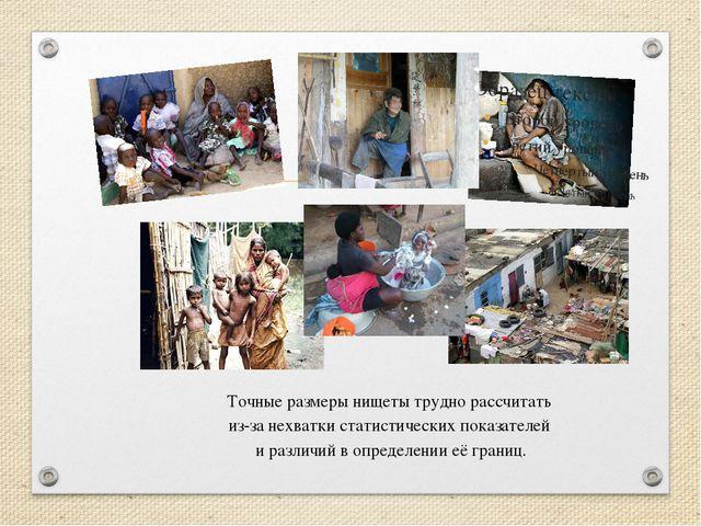 Точные размеры нищеты трудно рассчитать из-за нехватки статистических показат...